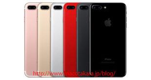 iPhone-7s-gama-700x397